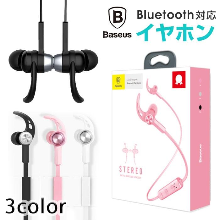【 あす楽 送料無料 】 Bluetoothヘッドホン Baseus正規品