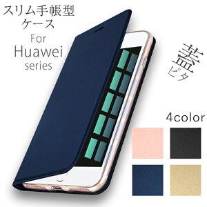 【 あす楽送料無料 】  Huawei P30Lite P20Lite P10Lite Mate10Lite Mate10Pro NovaLite2 P20Pro P30Pro カバー 手帳型ケース SKIN 蓋ピタ ? ケース 携帯ケース 手帳型 スマホケース スマホ ファーウェイ カードケース