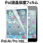 【 あす楽送料無料 】 iPadフィルム 保護フィルム 液晶保護 ipad iPadmini/2/3 iPadmini4 iPad2/3/4 iPadAir/Air2/Pro9.7 フィルム アイパッド 保護シート iPad7 第7世代 アイパッドミニ 指紋 ipad保護フイルム ipad9.7