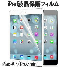 【 送料無料 】 iPadフィルム 保護フィルム 液晶保護 ipad iPadmini/2/3 iPadmini4 iPad2/3/4 iPadAir/Air2/Pro9.7 フィルム アイパッド 保護シート 液晶保護フィルム アイパッドミニ 指紋 ipad保護フイルム ipad9.7