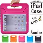 iPadケース iPadmini2 iPadmini3 iPadmini4 iPad2 iPad3 iPad4 iPadAir iPadAir2 ipadpro9.7カバー 第5世代 第6世代 | おしゃれ ケース 可愛い かわいい 子供 スタンド アイパッド アイパッドカバー アイパッドエアー アイパッドミニ プロ 衝撃吸収 子ども