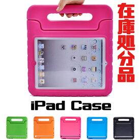【 在庫処分値下げ!! 】iPadケース iPadmini2 iPadmini3 iPadmini4 iPad2 iPad3 iPad4 iPadAir iPadAir2 ipadpro9.7カバー | おしゃれ ケース 可愛い かわいい 子供 スタンド アイパッド アイパッドエアー アイパッドミニ アイパッドプロ 衝撃吸収 子ども【着払い】