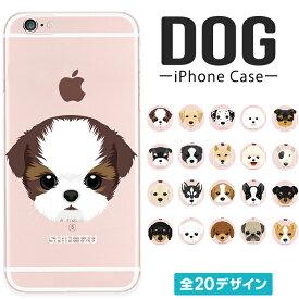 【 送料無料 】 iPhoneケース 犬 犬柄 Dog ガーリー | アイフォンケース スマホケース 可愛い iPhone iPhone8 iPhone8Plus iPhone7 iPhone7Plus Plus iPhone6sE iPhone6s iPhone5 かわいい クリアケース 透明 TPU シンプル ソフトケース