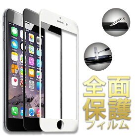 b9285fbce2 【 あす楽 】iPhone 全面保護 ガラスフィルム ガラス | iPhoneXS iPhoneXR iPhoneXSMax iPhoneX  iPhone8 iPhone7 iPhone7Plus iPhone8Plus iPhone6 iPhone5 強化ガラス ...