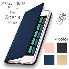 【送料無料】 Xperia Xperia1 XZ3 XZ2 XZ2 Premium XZ2 Compact XZ1 XZ1 Compact XZ XZ Premium 蓋ピタ ケース 手帳型 | エクスペリア 手帳型ケース 手帳タイプ SKIN Pro スマホケース おしゃれ スマホ 手帳カバー プレミアム xコンパクト かわいい カバー