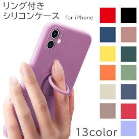 iPhoneケース iPhone12 リング付き シリコンケース | 多機種対応 iPhoneSE2 第2世代 iPhone11 iPhoneX iPhone8 iPhone7 iPhone6 Plus リング スタンド マグネット マグネットリング ソフトケース スマホケース アイフォン