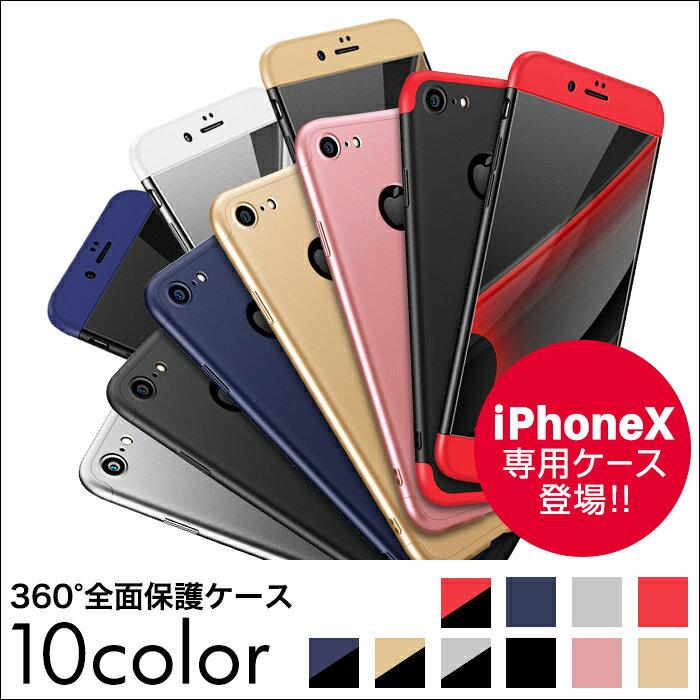 【 送料無料 】 iPhoneケース 360°ケース 全面保護 | アイフォンケース スマホケース iPhoneX iphone8 iphone8plus iphone7 iphone7plus iphone6 iphone6s iphone6plus iphone6splus iphone5 携帯ケース アイフォン7 可愛い かわいい スマホ ケース 360度 フルカバー