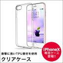 【 送料無料 】iPhoneケース 透明 クリアケース | iPhoneX iPhoneXS iPhoneXR iPhoneX...