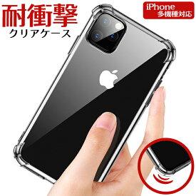 iPhoneケース 落下衝撃から守る! 耐衝撃 落下衝撃から守る! クリアケース iPhone12 シリーズ 多機種対応 透明 スマホケース シンプル かわいい クリア 衝撃吸収 iPhone11 Pro Max ProMax iPhoneX iPhone8 iPhone7 iPhone6 Plus アイフォン12