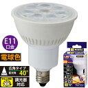 LDR7L-W-E11/D 11 LED電球 ハロゲンランプ形 広角(60W相当/620lm/電球色/E11/調光器対応) OHM(オーム電機)
