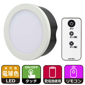 NIT-BR2Y-WL 【リモコン付き】LEDタッチライト(電球色) OHM(オーム電機)