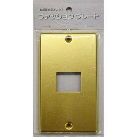 スイッチプレート 真鍮(1個口用)_00-4698_HS-UC01_OHM オーム電機