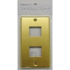 スイッチプレート 真鍮(2個口用)_00-4699_HS-UC02_OHM オーム電機