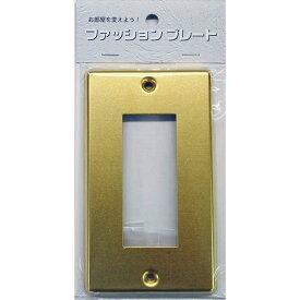 スイッチプレート 真鍮(3個口用)_00-4700_HS-UC03_OHM オーム電機