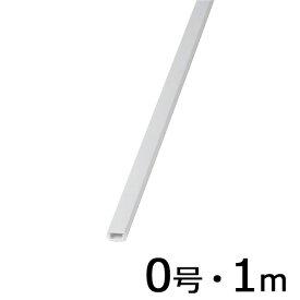 【10本セット】モール(白/0号/1m)_00-9401_DZ-PM01-W_OHM オーム電機