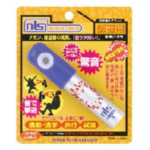 DS-SE-5_音嫌い・5号(ガスホイッスル)_日本ロックサービス