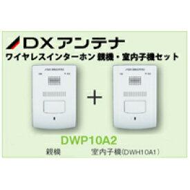 DWP10A2_ワイヤレスインターホン 親機・室内子機セット_DXアンテナ
