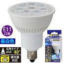 LDR7N-W-E11D11 LED電球 ハロゲンランプ形 広角(60形相当/690lm/昼白色/E11/調光器対応) OHM(オーム電機)