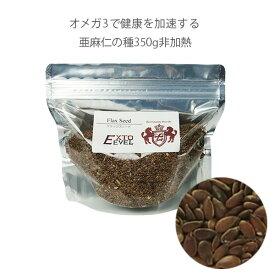 EXTRA BARGAIN[2個買えば、更に1個プレゼント]FLAX SEED / 亜麻仁の種350g脱酸素材入・チャック付スタンドパックうさぎ エサ エクストレベル