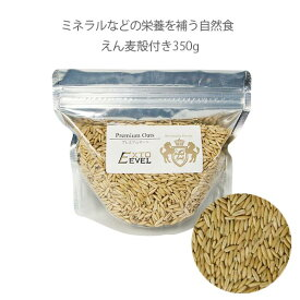 PREMIUM OATSえん麦殻付き350g脱酸素材入・チャック付スタンドパックエクストレベル えん麦 うさぎ おやつ
