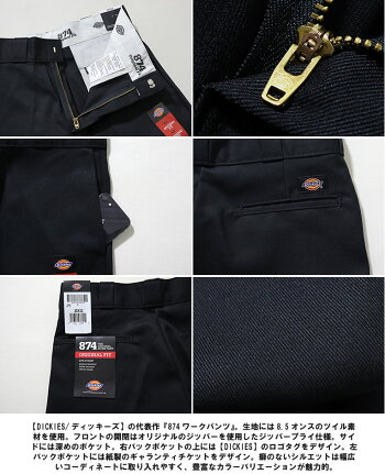 『DICKIES/ディッキーズ』DK874MEN'S8.5oz.TWILLWORKPANTS/メンズ8.5オンスツイルワークパンツ-全9色-874/代表作/タグ/チケット/ジッパー/ロゴ/[DK874]