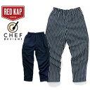 『RED KAP/レッドキャップ』RK-PS54 SPUN POLY BAGGY CHEF PANTS / バギーシェフパンツ -全2色- コックパンツ/ストライプ/ウエストゴム…