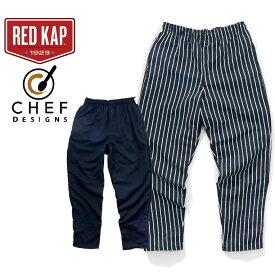 『RED KAP/レッドキャップ』RK-PS54 SPUN POLY BAGGY CHEF PANTS / バギーシェフパンツ -全2色- コックパンツ/ストライプ/ウエストゴム/無地/作業着/レストラン/ユニフォーム/CHEF DESIGNS[RK-PS54]