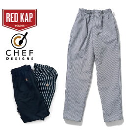 『RED KAP/レッドキャップ』RK-PS54 SPUN POLY BAGGY CHEF PANTS / バギーシェフパンツ -全3色- コックパンツ/ストライプ/ウエストゴム/無地/作業着/レストラン/ユニフォーム/CHEF DESIGNS[RK-PS54]
