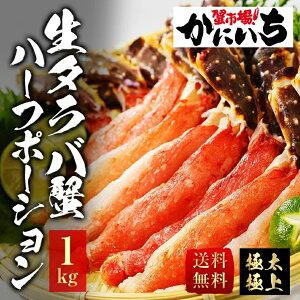 【NT-1000】生タラバ蟹ハーフポーション 1kg お歳暮 ギフト 年末年始 肩 足 脚 たらばがに タラバガニ かにしゃぶ 鍋 送料無料