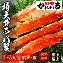 【5L-1】特大サイズ タラバガニ 5L 約900g (2~3人前) お歳暮 ギフト 年末年始 肩 たらばがに 蟹 送料無料