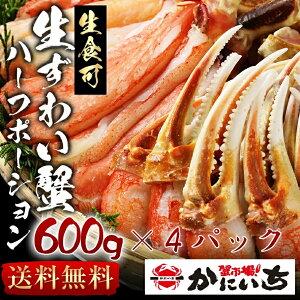 【A-004】生ずわい蟹 ハーフポーション 2.4kg (600g×4セット) お歳暮 ギフト ズワイガニ かに しゃぶしゃぶ かにしゃぶ 鍋 足 脚 年末年始 送料無料