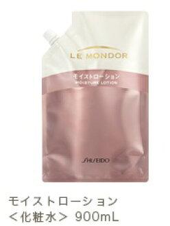 资生堂: LE MONDOR(rumondoru)moisutoroshon業務用詰替900ml