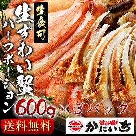 生ずわい蟹 ハーフポーション 600g×3パック 生食可 刺身 ずわいがに ズワイガニ カニ かに