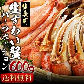 生ずわい蟹 ハーフポーション 600g×2パック 生食可 刺身 ずわいがに ズワイガニ カニ かに