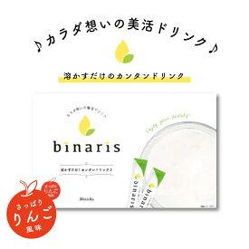 送料無料 乳酸菌 サプリ ダイエット ビナリス 30包 腸活 ヤセ菌 健康 サプリメント 腸内環境体質改善 改善 binaris