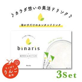 送料無料 乳酸菌 サプリ ダイエット ビナリス 3箱セット (1箱30包入り) 腸活 ヤセ菌 健康 サプリメント 腸内環境体質改善 改善 binaris