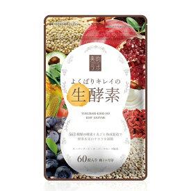 送料無料 美的ラボ よくばりキレイの生酵素 1袋(1袋/60粒 30日分) ダイエット サプリ コラーゲン ヒアルロン酸 プラセンタ 腸活