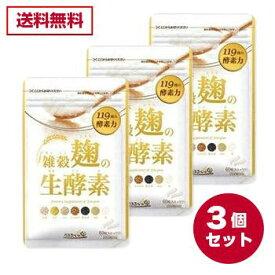 雑穀麹の生酵素  3袋180粒入  約90日分