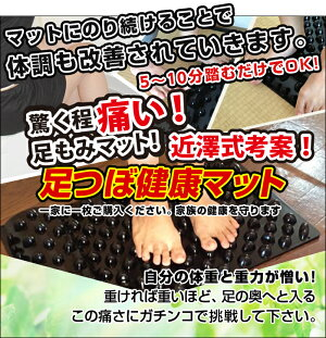 【新発売近澤愛沙!!考案】足つぼ健康マット【11月下旬発送】