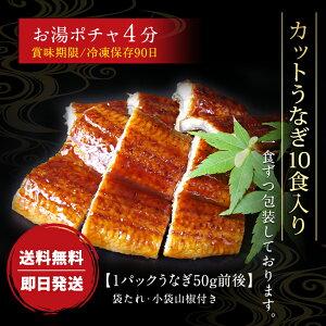 【MC-500】国産炭火焼手焼き カット うなぎ 500g(10食入り)