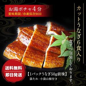 【MC-6】国産炭火焼手焼きカットうなぎ6食入り