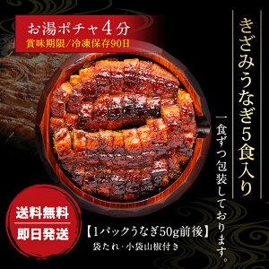 【MZ-5】国産炭火焼手焼ききざみうなぎ5食入り