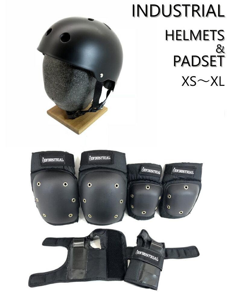 スケートボード プロテクター 一式 セット ヘルメット 二ー エルボー リスト INDUSTRIAL 【 HELMET&PAD SET 】スケボー ヒザ ヒジ 手首 パッド