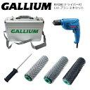 Gallium Wax RYOBIドライバー付 ガリウム ロトブラシ 3本セット&専用ケース付 保障有 ...