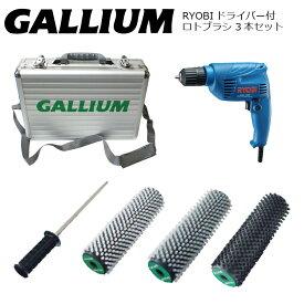 20-21 GalliumWax RYOBIドライバー付 ガリウム ロトブラシ 3本セット&専用ケース付 保障有 (ソフト ハード ボア ハンドル ドライバー) 電動 ドライバー ブラシ バック付 メンテナンス
