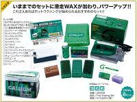 NewGalliumWaxトライアルワクシングセット(ソフトケース)15点セットガリウムホットワックスGalliumTrialWaxingSet