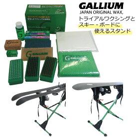 20-21 ガリウム トライアル ワクシングセット + ワックス スタンド 緑 お得セット GALLIUM JB0009 Trial Waxing Set と Hybrid Wax Stand スノーボード スキー チューン 小物 スノボー スノボ ワックススタンド付き