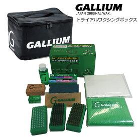 予約商品 21-22 10月納品開始 GalliumWax ガリウム トライアルワクシングボックス (ソフトケース) ガリウム ホットワックス Trial Waxing Set トライアル