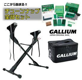 予約商品 21-22 11月納品スタート ガリウム トライアル ワクシングボックス + オリジナルワックス スタンド 黒 お得セット GALLIUM Trial Waxing Set Wax Stand