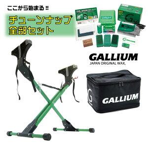 予約商品 21-22 10月納品スタート ガリウム トライアル ワクシングボックス + オリジナルワックス スタンド 緑 お得セット GALLIUM Trial Waxing Set Hybrid Wax